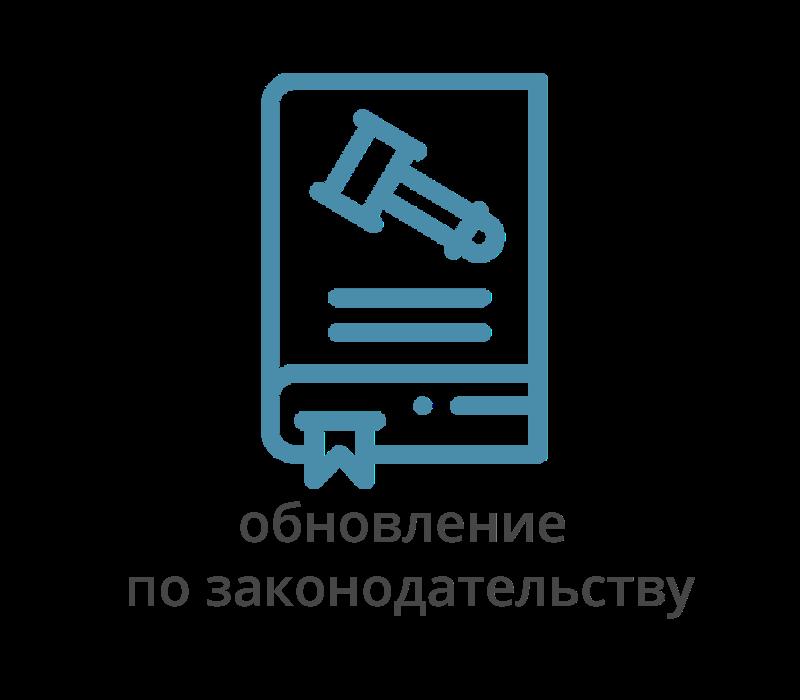 Обновление по законодательству