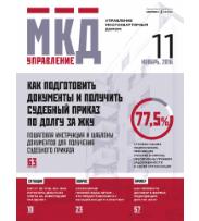 Печатный журнал Управление многоквартирным домом